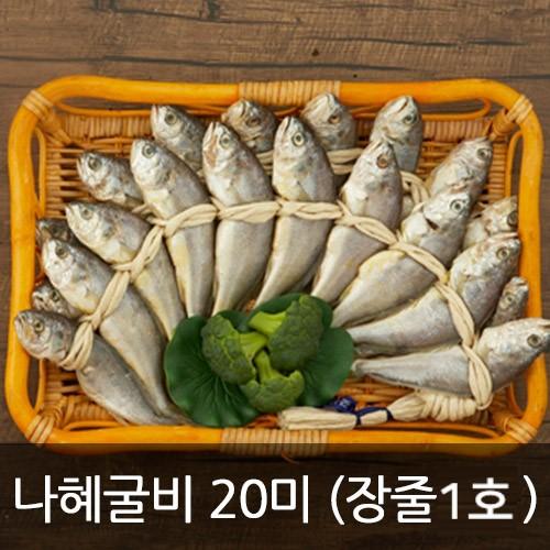 [영광법성포굴비특품사업단] 김맹님 나혜굴비 장줄1호 1.2kg(내외)