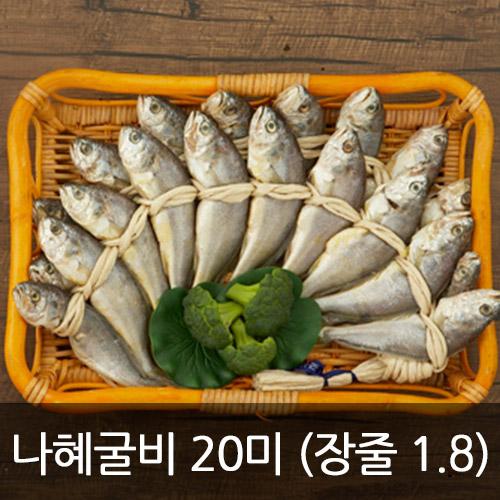 [영광법성포굴비특품사업단] 김맹님 나혜굴비 장줄3호 1.8kg(내외)