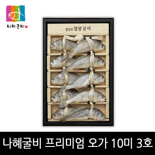 [영광법성포굴비특품사업단]김맹님나혜굴비 프리미엄 오가10미  3호이식사